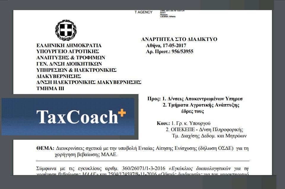 ΥΠΑΑΤ: Διευκρινίσεις σχετικά με την υποβολή Ενιαίας Αίτησης Ενίσχυσης (δήλωση ΟΣΔΕ) για τη χορήγηση βεβαίωσης ΜΑΑΕ
