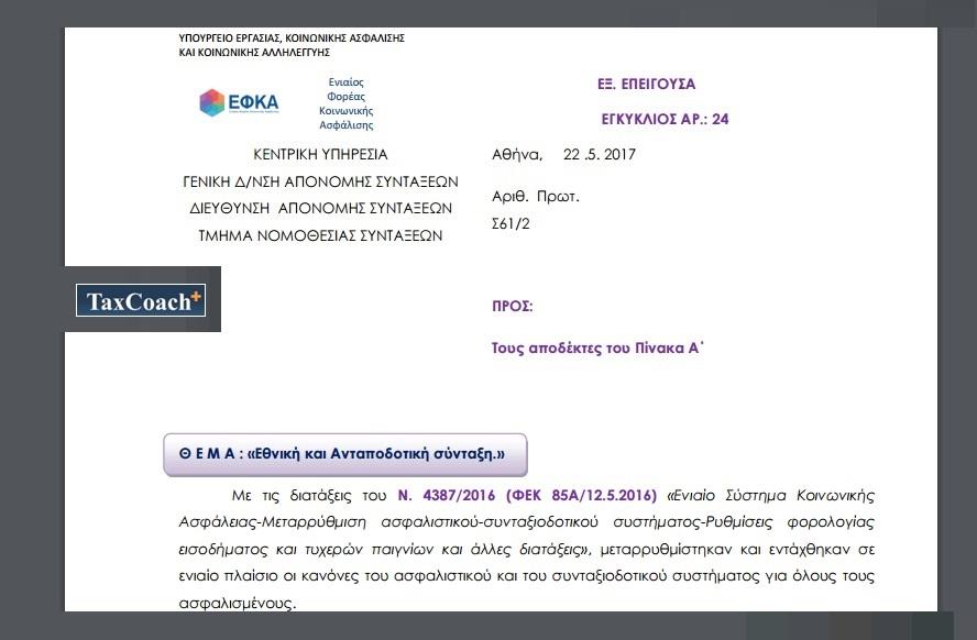 ΕΦΚΑ, Εγκύκλιος 24: Εθνική και Ανταποδοτική Σύνταξη
