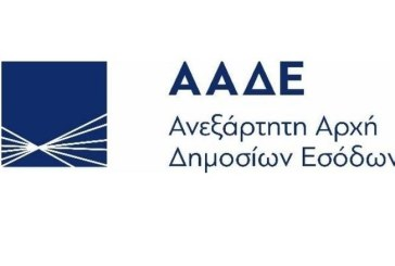 ΑΑΔΕ: Υψηλότερα των στόχων κινήθηκαν τα φορολογικά έσοδα και τον Απρίλιο