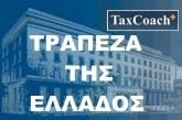 ΤτΕ: Ισοζύγιο Πληρωμών Ιουλίου 2020