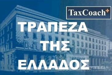 Οικονομικό Δελτίο της Τράπεζας της Ελλάδος, Τεύχος Ιουλίου 2018