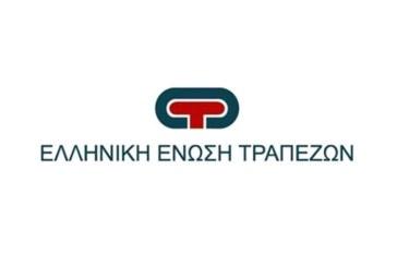 ΕΕΤ: Ειδική αργία διατραπεζικών συναλλαγών στο ελληνικό χρηματοπιστωτικό σύστημα κατά την 30η Μαρτίου και 2α Απριλίου 2018