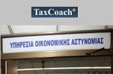 Εντοπισμός καταστήματος, από την Υποδιεύθυνση Οικονομικής Αστυνομίας Βορείου Ελλάδος, στο οποίο διεξάγονταν τυχερά παίγνια