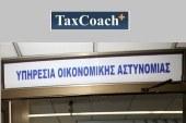 Έλεγχοι της Οικονομικής Αστυνομίας σε Νάξο, Πάρο, Θεσσαλονίκη και Σκιάθο