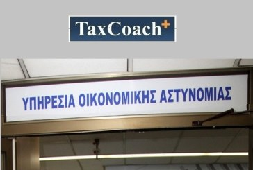 Σε 13 καταστήματα σε Αργολίδα, Χαλκιδική και Κόρινθο βεβαιώθηκαν 31 παραβάσεις ασφαλιστικής – εργατικής και φορολογικής νομοθεσίας