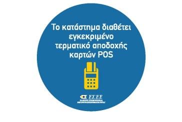 ΕΣΕΕ:  Υπενθύμιση σχετ. με POS και σχετικές πληροφορίες