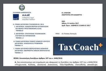 ΑΑΔΕ, ΔΕΦΚΦ/Β1116493/ΕΞ2017: Κοινοποίηση διατάξεων άρθρου 107 του ν. 4446/2016