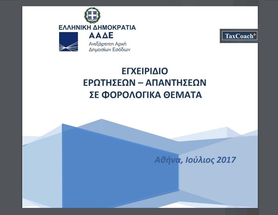 ΑΑΔΕ: Εγχειρίδιο Ερωτήσεων – Απαντήσεων σε Φορολογικά θέματα