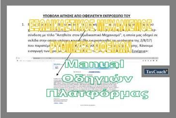 Ξεκινά η λειτουργία της πλατφόρμας Εξωδικαστικού Μηχανισμού Ρύθμισης Οφειλών – Το Manual