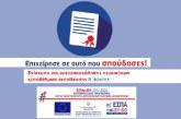 Προσωρινός κατάλογος Δυνητικών Δικαιούχων και Κατάλογος με τη βαθμολογική κατάταξη όλων των επιχειρηματικών σχεδίων στη Δράση «Ενίσχυση της Αυτοαπασχόλησης Πτυχιούχων Τριτοβάθμιας Εκπαίδευσης – B Κύκλος» – 2η περίοδος υποβολών