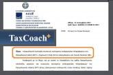ΑΑΔΕ: Δασμολογική κατάταξη συσκευών αυτόματης επεξεργασίας πληροφοριών στη δασμολογική κλάση 8471