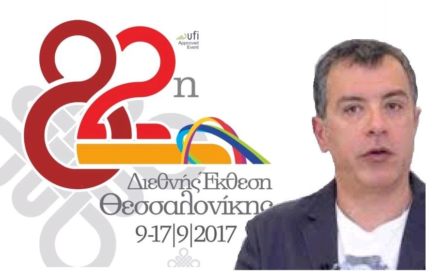 Στ. Θεοδωράκης στη ΔΕΘ: Δε χρωστάω σε κανέναν και βλέπω μόνο αυτό που είναι σωστό για τη χώρα