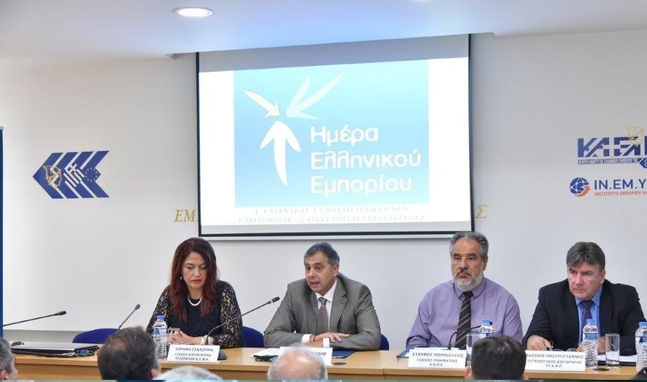 Η ΕΣΕΕ και ο Εμπορικός Κόσμος της χώρας γιορτάζουν την Ημέρα Ελληνικού Εμπορίου και θέτουν τις Προτεραιότητες της Επιχειρηματικότητας