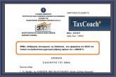 Καθορισμός λεπτομερειών της διαδικασίας που εφαρμόζεται στο ΚΕΑΟ στο πλαίσιο του εξωδικαστικού μηχανισμού ρύθμισης οφειλών του ν. 4469/17