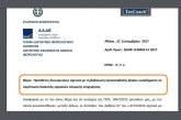 ΑΑΔΕ: Πρόσθετες διευκρινίσεις σχετικά με τη βεβαίωση προκαταβολής φόρου εισοδήματος σε περίπτωση διακοπής εργασιών ατομικής επιχείρησης