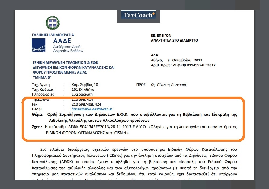ΑΑΔΕ: Ορθή Συμπλήρωση των Δηλώσεων Ε.Φ.Κ. που υποβάλλονται για τη Βεβαίωση και Είσπραξη της Αιθυλικής Αλκοόλης και των Αλκοολούχων προϊόντων