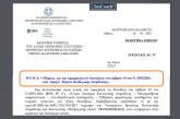 ΕΦΚΑ, Εγκύκλιος 37: Οδηγίες για την εφαρμογή των διατάξεων του άρθρου 19 του Ν. 4387/2016, που αφορά θέματα Διαδοχικής Ασφάλισης