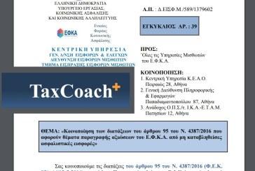 ΕΦΚΑ, Εγκ. 39: Κοιν/ση διατάξεων του Ν. 4387/16 που αφορούν θέματα παραγραφής αξιώσεων του ΕΦΚΑ από μη καταβληθείσες ασφαλιστικές εισφορές