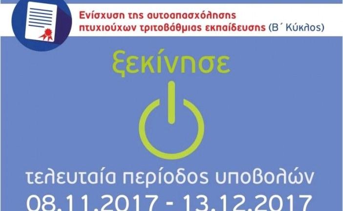 Ξεκινάει σήμερα η 3η περίοδος υποβολών για τη δράση Ενίσχυσης αυτοαπασχόλησης πτυχιούχων τριτοβάθμιας εκπαίδευσης» (Β' Κύκλος)