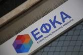 Αναρτήθηκαν στον διαδικτυακό τόπο του e-ΕΦΚΑ τα ειδοποιητήρια για τις ασφαλιστικές εισφορές Ιανουαρίου 2020