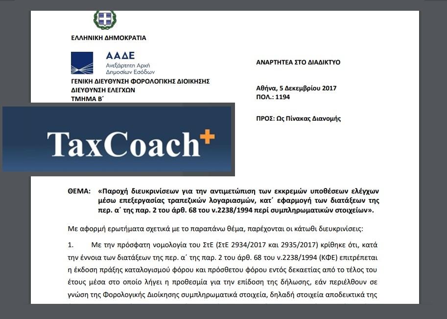 ΠΟΛ. 1194/17: Παροχή διευκρινίσεων για την αντιμετώπιση των εκκρεμών υποθέσεων ελέγχων μέσω επεξεργασίας τραπεζικών λογαριασμών, κατ' εφαρμογή των διατάξεων…