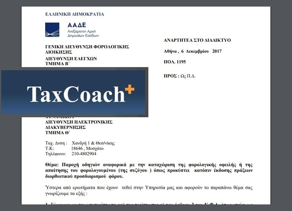 ΠΟΛ. 1195/17: Παροχή οδηγιών αναφορικά με την καταχώριση της φορολογικής οφειλής ή της απαίτησης του φορολογουμένου (της συζύγου ) όπως προκύπτει κατόπιν έκδοσης πράξεων διορθωτικού προσδιορισμού φόρου