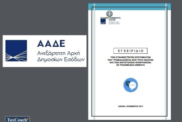ΑΑΔΕ: Εγχειρίδιο ερωτήσεων – απαντήσεων σε Τελωνειακά θέματα