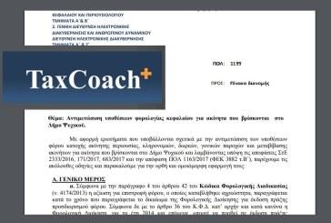 ΠΟΛ. 1199/17: Αντιμετώπιση υποθέσεων φορολογίας κεφαλαίου για ακίνητα που βρίσκονται στο Δήμο Ψυχικού