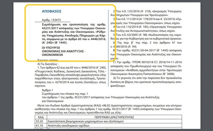 ΚΥΑ 133473: Συμπλήρωση και τροποποίηση της αριθμ. 45231/17 απόφασης των Υπουργών Οικονομίας και Ανάπτυξης και Οικονομικών, «Ρύθμιση Υποχρέωσης Αποδοχής Πληρωμών με Κάρτα, σύμφωνα με το άρθρο 65 του ν. 4446/16»