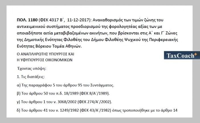 ΠΟΛ. 1180/17: Ανακαθορισμός των τιμών ζώνης του αντικειμενικού συστήματος προσδιορισμού της φορολογητέας αξίας των με οποιαδήποτε αιτία μεταβιβαζομένων ακινήτων, που βρίσκονται στις Α΄ και Γ΄ Ζώνες της Δημ. Ενότ. Φιλοθέης του Δήμου Φιλοθέης Ψυχικού της Περιφερειακής Ενότητας Βόρειου Τομέα Αθηνών