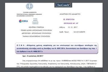 ΕΦΚΑ, Εγκ. 47/17: Ελάχιστος χρόνος ασφάλισης για τον υπολογισμό των συντάξιμων αποδοχών της ανταποδοτικής σύνταξης κατά τις διατάξεις του Ν. 4387/16. Κοινοποίηση των διατάξεων της παρ. 1 του άρθρου 6 του Ν. 4488/17