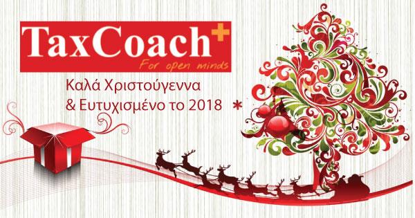 Η ομάδα του Taxcoach.gr σας εύχεται…