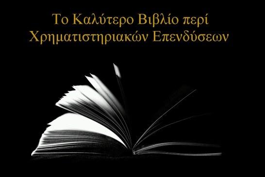 Το Καλύτερο Βιβλίο περί Χρηματιστηριακών Επενδύσεων
