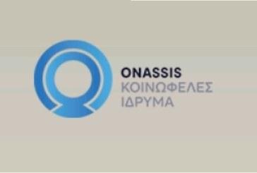Το Ίδρυμα Ωνάση προκηρύσσει το νέο πρόγραμμα υποτροφιών προς Έλληνες για την ακαδημαϊκή περίοδο 2018-19