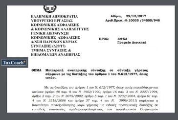 ΥΠΕΚΑΚΑ, Φ.10035/34505/948: Μετατροπή αναπηρικής σύνταξης σε σύνταξη γήρατος σύμφωνα με τις διατάξεις του άρθρου 1 του Ν. 612/77