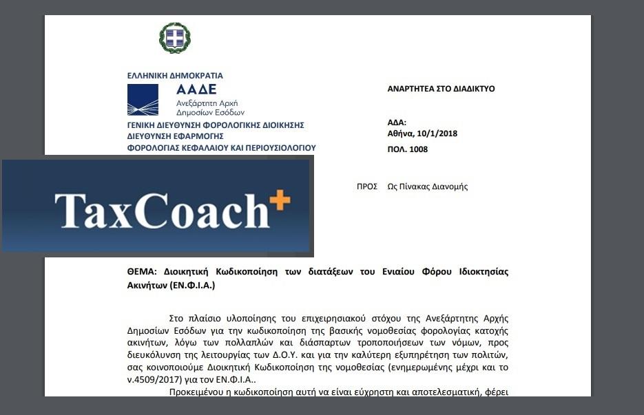 ΑΑΔΕ, ΠΟΛ.1008/18: Διοικητική Κωδικοποίηση των διατάξεων του ΕΝΦΙΑ