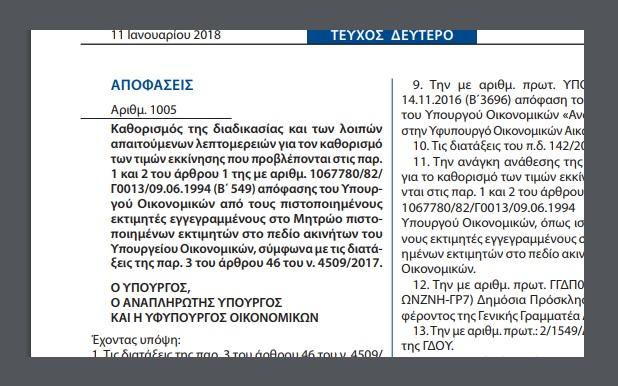 Υπ. Οικ., ΠΟΛ.1005/18