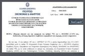 Υπ. Οικονομίας και Ανάπτυξης: Παροχή οδηγιών για την εφαρμογή του άρθρου 79Α του ν. 4412/16 στις διαδικασίες σύναψης δημοσίων συμβάσεων προμηθειών και παροχής γενικών υπηρεσιών
