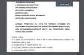 ΟΑΕΔ: Δημόσια Πρόσκληση 1/2018 για υποβολή αιτήσεων στο πρόγραμμα επιχορήγησης της πρώτης πρόσληψης μισθωτού -ων, από αυτοαπασχολούμενους νέους και επιχειρήσεις νέων, ηλικίας έως 35 ετών
