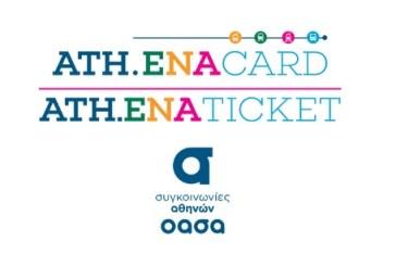 Έκδοση προσωποποιημένων καρτών ATH.ENA Card μέσω διαδικτύου και για ανέργους και ΑμΕΑ