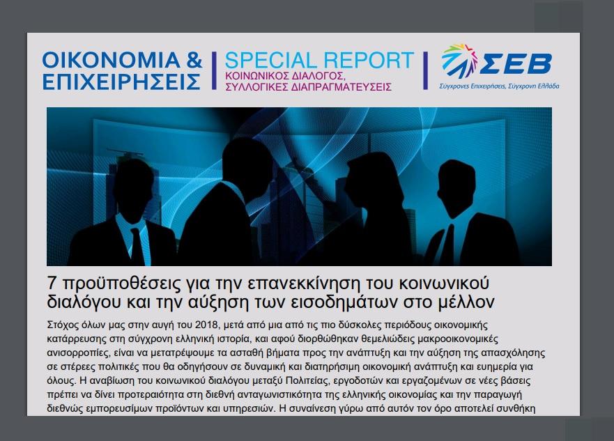 ΣΕΒ: 7 προϋποθέσεις για την επανεκκίνηση του κοινωνικού διαλόγου και την αύξηση των εισοδημάτων στο μέλλον