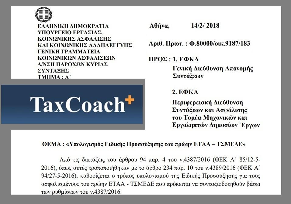 ΥΠΕΚΑΚΑ: Υπολογισμός Ειδικής Προσαύξησης του πρώην ΕΤΑΑ-ΤΣΜΕΔΕ