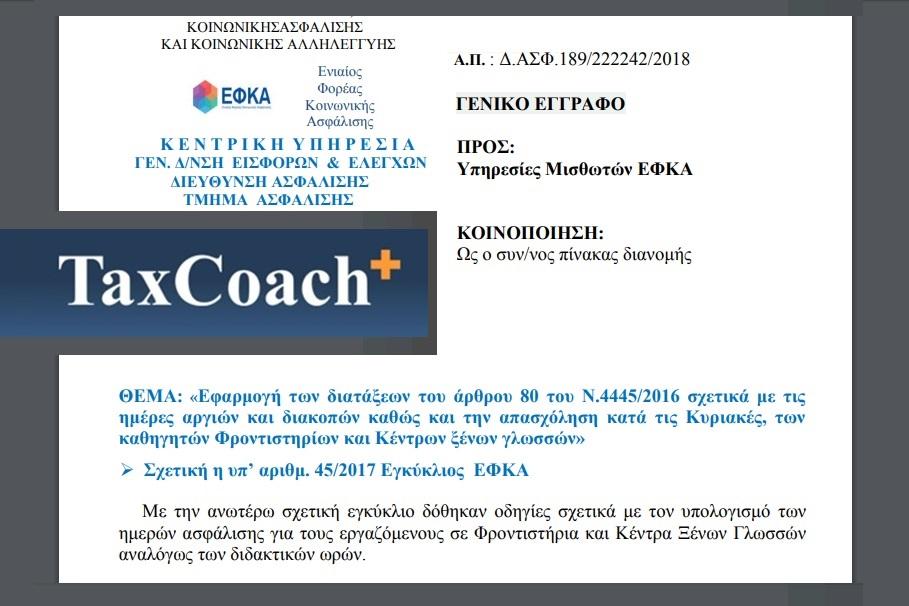 ΕΦΚΑ: Εφαρμογή των διατάξεων του άρθρου 80 του Ν. 4445/16 σχετικά με τις ημέρες αργιών και διακοπών καθώς και την απασχόληση κατά τις Κυριακές, των καθηγητών Φροντιστηρίων και Κέντρων ξένων γλωσσών