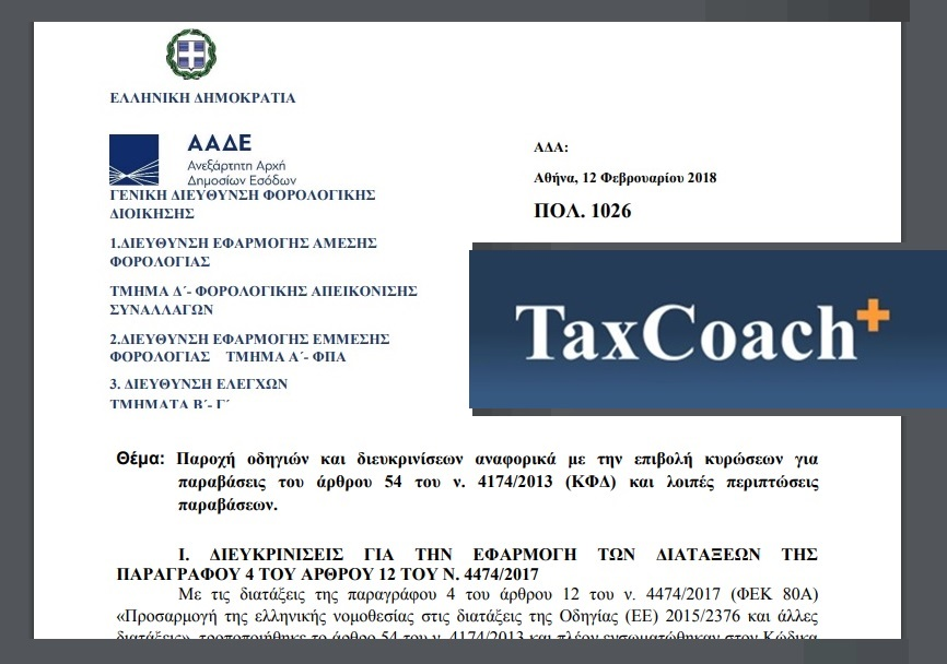 ΠΟΛ.1026/18: Παροχή οδηγιών και διευκρινίσεων αναφορικά με την επιβολή κυρώσεων για παραβάσεις του άρθρου 54 του ν. 4174/13 (ΚΦΔ) και λοιπές περιπτώσεις παραβάσεων