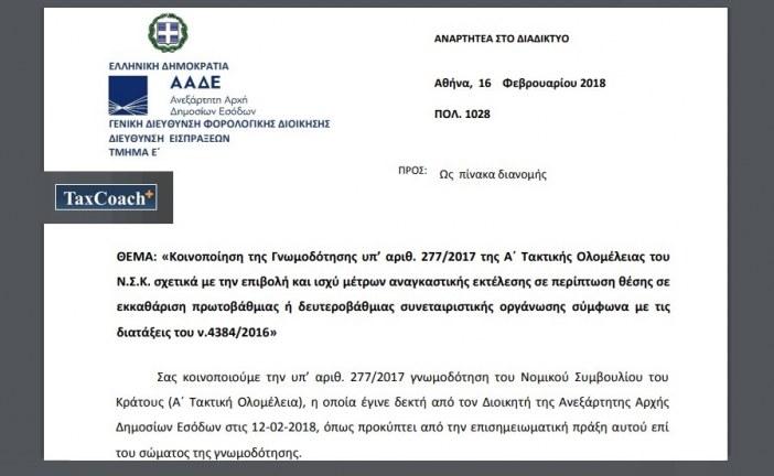 ΠΟΛ. 1028/18: Κοινοποίηση Γνωμοδότησης της Α΄ Τακτικής Ολομέλειας του ΝΣΚ σχετ. με την επιβολή και ισχύ μέτρων αναγκαστικής εκτέλεσης σε περίπτωση θέσης σε εκκαθάριση πρωτοβάθμιας ή δευτεροβάθμιας συνεταιριστικής οργάνωσης