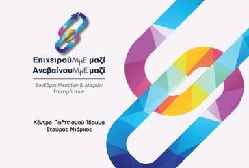 «Προτεραιότητα στην επιχειρηματική μεγέθυνση» – Τι προτείνει ο ΣΕΒ για την ανάπτυξη των μεσαίων και μικρών επιχειρήσεων (ΜμΕ) στην Ελλάδα