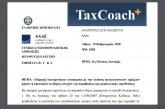 ΠΟΛ.1030/18: Παροχή διευκρινίσεων αναφορικά με την έκδοση καταλογιστικών πράξεων φόρων ή προστίμων σε βάρος πτωχών για παραβάσεις της φορολογικής νομοθεσίας