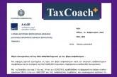 ΠΟΛ.1032/21-2-18 : Διευκρινίσεις επί της ΠΟΛ.1028/17 σχετικά με τον φόρο ασφαλίστρων