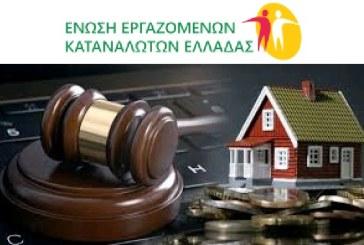 ΕΕΚΕ: Χρήσιμη Ενημέρωση για την διεξαγωγή των πλειστηριασμών αποκλειστικά με ηλεκτρονικό τρόπο