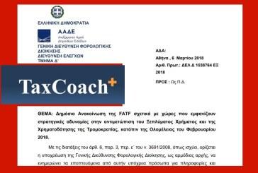 ΑΑΔΕ: Δημόσια Ανακοίνωση της FATF σχετικά με χώρες που εμφανίζουν στρατηγικές αδυναμίες στην αντιμετώπιση του Ξεπλύματος Χρήματος και της Χρηματοδότησης της Τρομοκρατίας, κατόπιν της Ολομέλειας του Φεβρουαρίου 2018